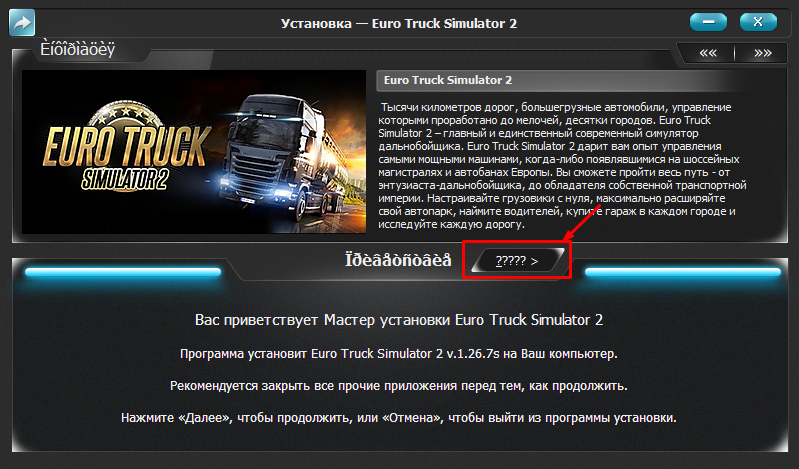 Euro Truck Simulator 3 Crack + Activation Key Free Download 2020